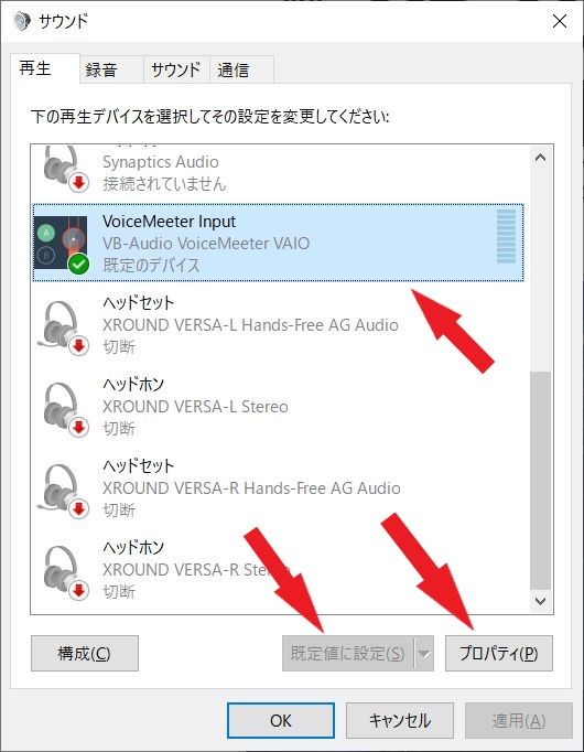 Voicemeeter設定4
