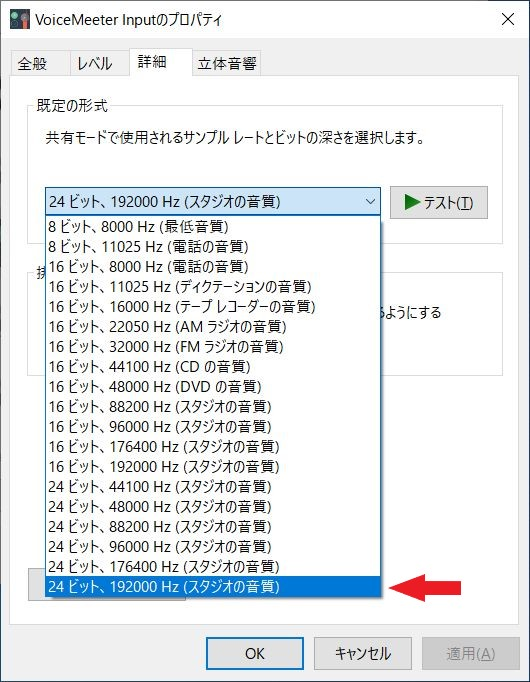 Voicemeeter設定5