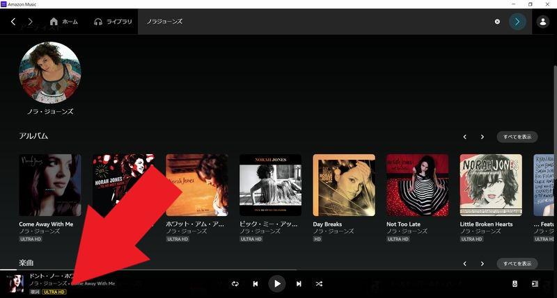 AmazomMusicアプリ画面1
