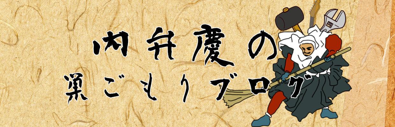 内弁慶の巣ごもりブログ