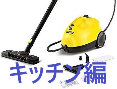 ケルヒャースチームクリーナー キッチン編